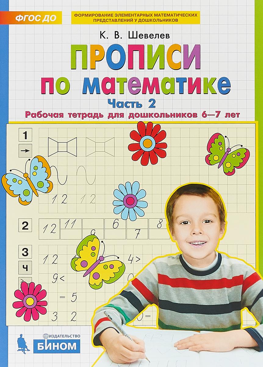 Прописи по математике: Рабочая тетрадь для дошк. 6-7 лет. Часть 2
