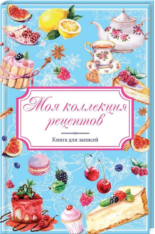 Моя коллекция рецептов. Книга для записей