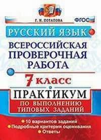 ВПР. Русский язык. 7 кл.: Практикум по выполн. типовых заданий ФГОС