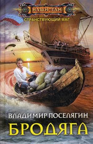 Бродяга: Роман