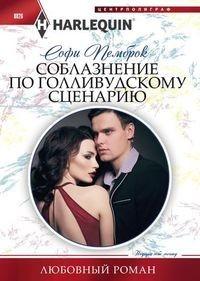 Соблазнение по голливудскому сценарию: Роман