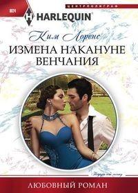 Измена накануне венчания: Роман