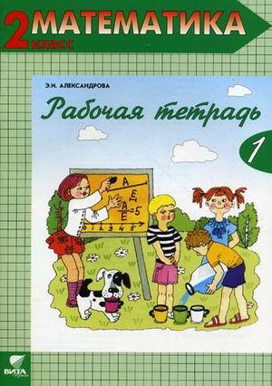 Математика. 2 кл.: Рабочая тетрадь № 1 ФГОС /+906986/