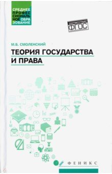 Теория государства и права: Учеб. пособие ФГОС