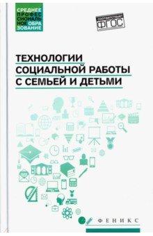 Технологии социальной работы с семьей и детьми ФГОС