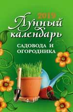 Лунный календарь садовода и огородника: 2019 год