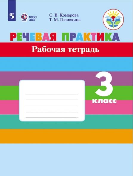Речевая практика. 3 кл.: Рабочая тетрадь для орг. реализ. адаптир. программ