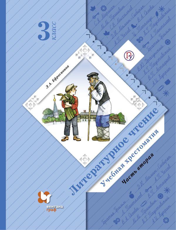 Литературное чтение. 3 кл.: Учебная хрестоматия: В 2 ч. Ч.2 ФГОС /+960367/