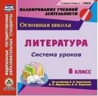 CD Литература. 8 кл.: Система уроков по учеб. Коровиной В.Я.