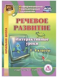 CD Речевое развитие. 1-4 кл.: Интерактивные уроки