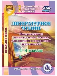 CD Литературное чтение. 1-4 кл.: Интерактивные занимат. Задания для урочной