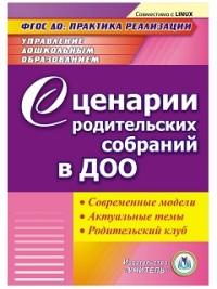 CD Сценарии родительский собраний в ДОО