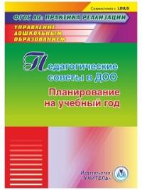 CD Педагогические советы в ДОО. Планирование на учебный год