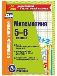 CD Математика. 5-6 кл.: База дифференцированных заданий. Формирование разно