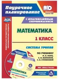 Математика. 1 кл.: Система уроков по учебнику М. И. Моро, С. И. Волковой