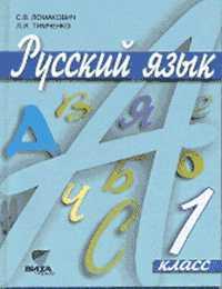 Русский язык. 1 кл.: Учебник (ФГОС) /+922030/