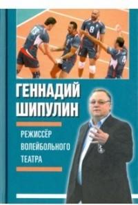 Режиссер волейбольного театра