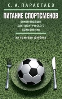 Питание спортсменов: Рекомендации для практического применения