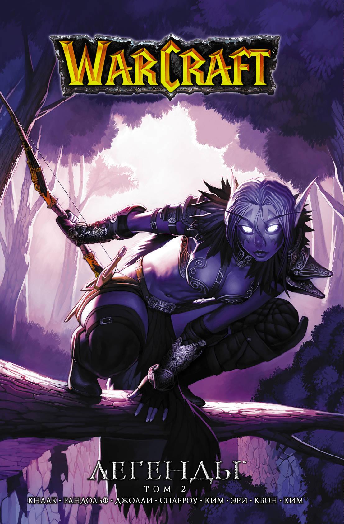 Warcraft: Легенды. Том 2: Манга