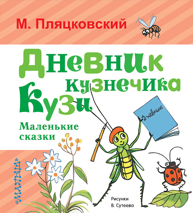 Дневник кузнечика Кузи. Маленькие сказки