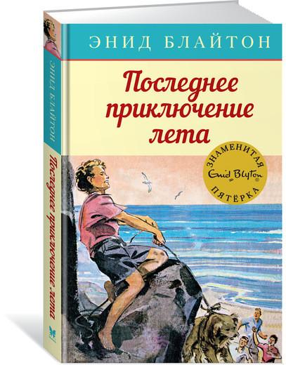 Последнее приключение лета: Кн.9
