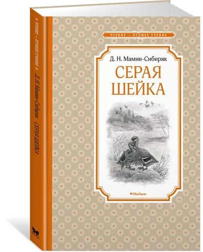 Серая Шейка: Рассказы и сказки