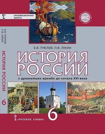История России с древнейших времен до начала XVI в. 6 кл.: Учебн