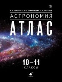 Атлас 10-11 кл.: Астрономия