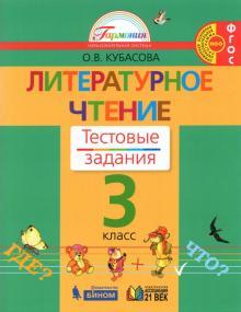 Литературное чтение. 3 кл.: Тестовые задания ФГОС /+913491/