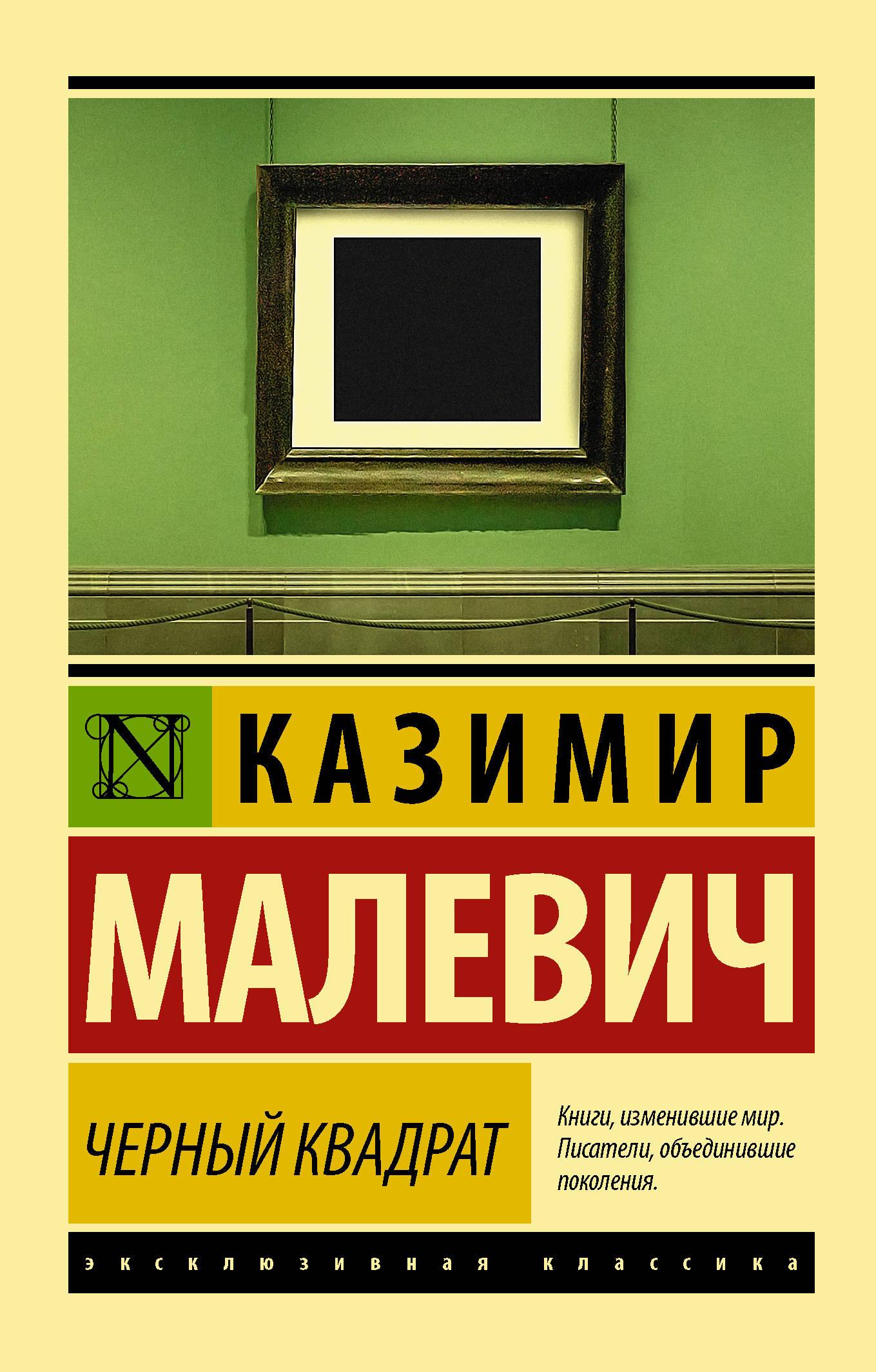 Черный квадрат: Сборник
