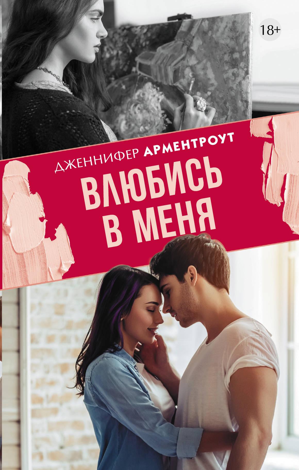 Влюбись в меня: Роман