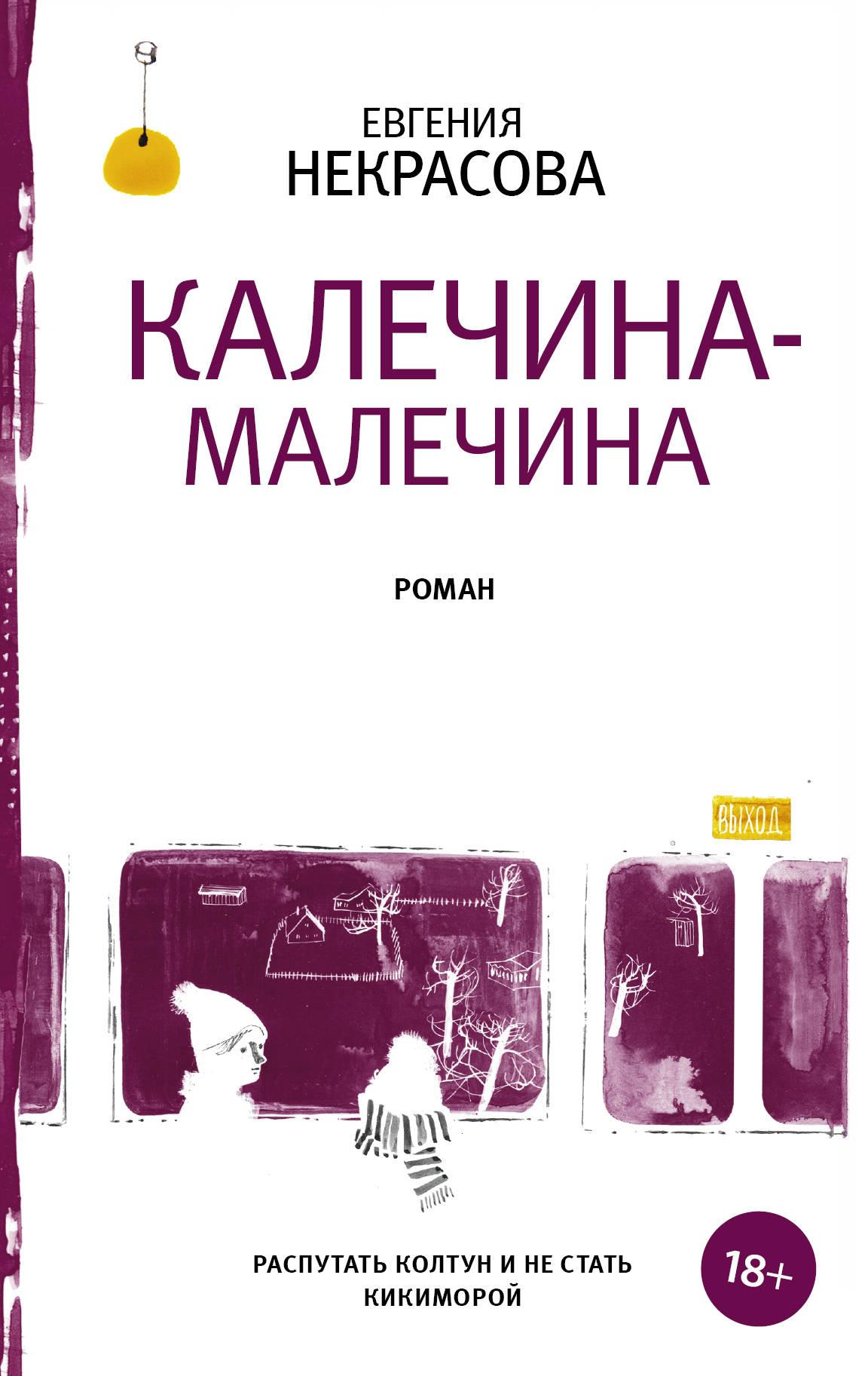 Калечина-Малечина: Роман