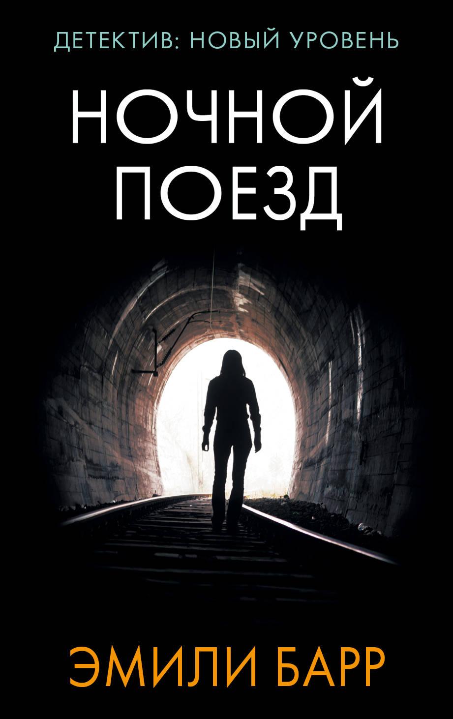 Ночной поезд: Роман