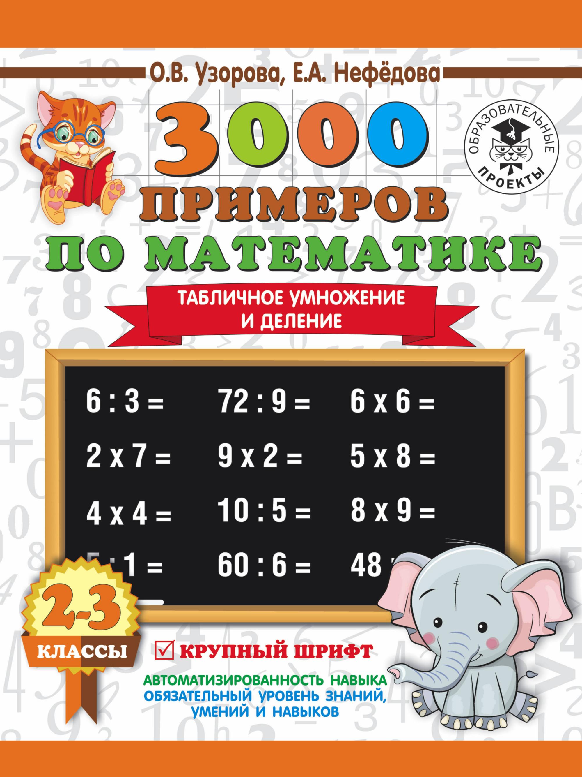3000 примеров по математике. 2-3 классы. Табличное умножение и деление. Кру