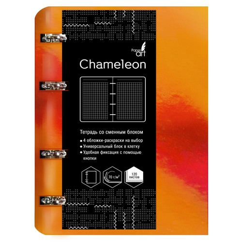 Тетрадь на кольцах Chameleon. Оранжевый