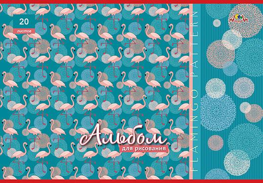 Альбом д/рис 20л Паттерн. Фламинго