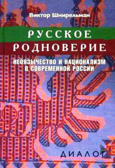 Русское родноверие. Неоязычество и национализм в современной России.