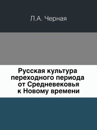 Русская культура переходного периода от Средневековья к Новому времени.