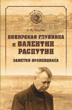 Сибирская глубинка и Валентин Распутин. Заметки провинциала  (12+)