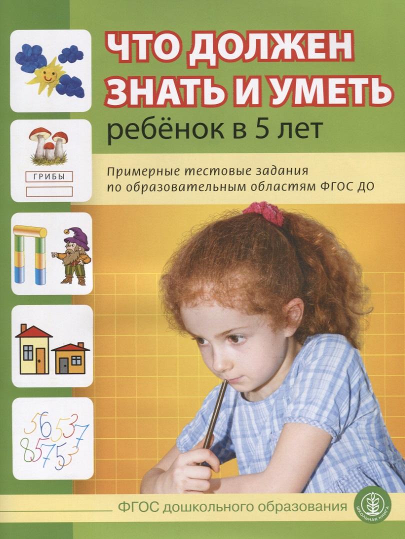 Что должен знать и уметь ребенок в 5 лет