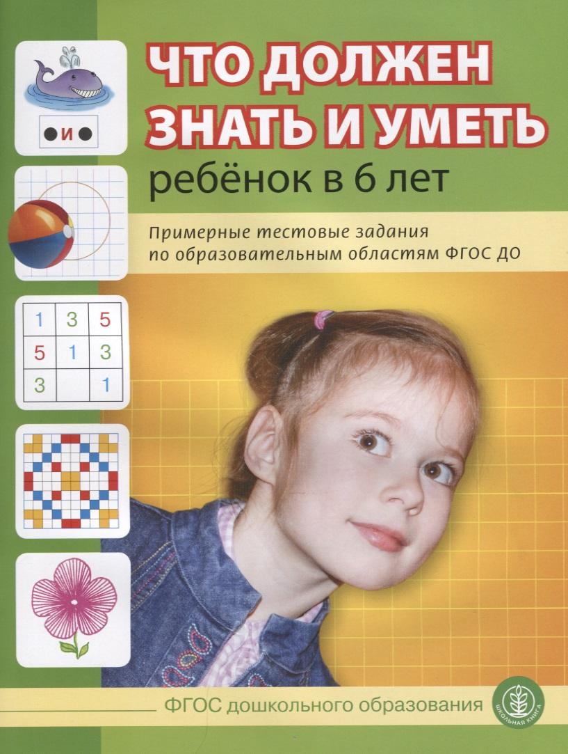 Что должен знать и уметь ребенок в 6 лет