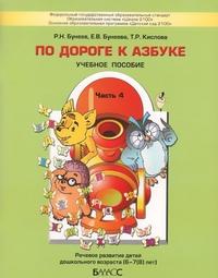 По дороге к азбуке: Пособие для дошкольников: В 5 ч. Ч. 4 (6-7(8) лет) ФГОС
