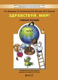 Здравствуй, мир! Пособие по познават. развитию детей 6-7(8) лет: Ч.4 ФГОС