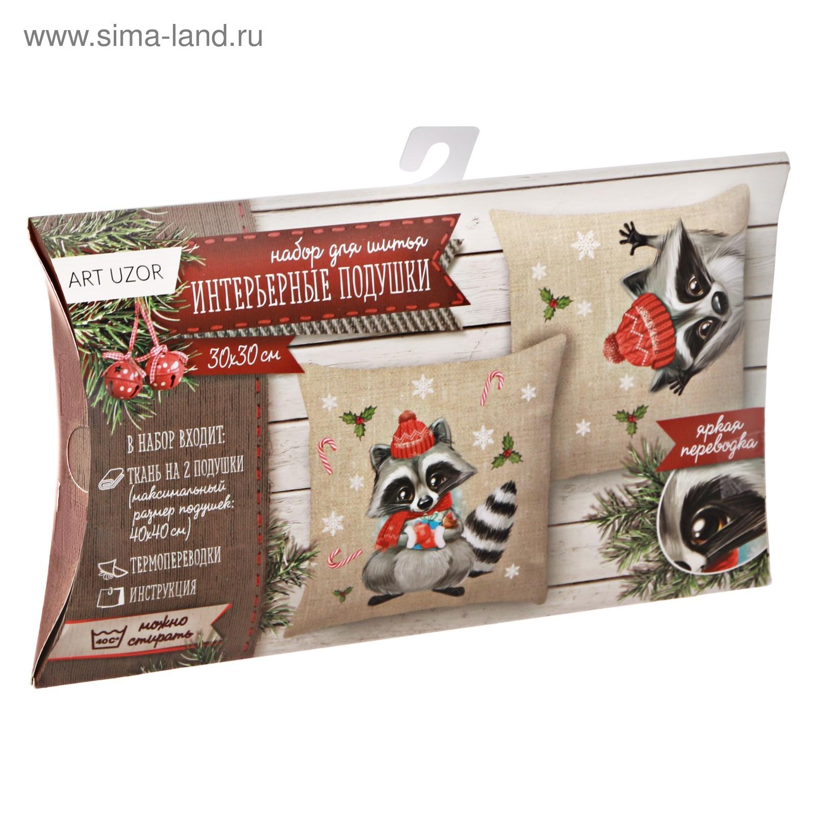 Творч Набор для шитья НГ Подушки интерьерные с переводками Праздничный енот