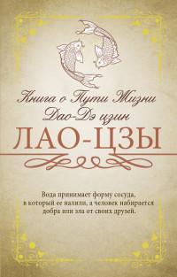 Книга о Пути Жизни (Дао-Дэ цзин): с комментариями и объяснениями