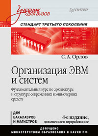 Организация ЭВМ и систем: Учебник для вузов