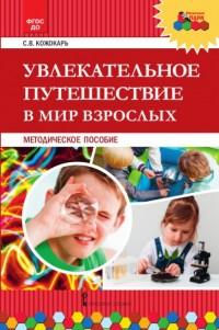 Увлекательное путешествие в мир взрослых: Метод. пособие
