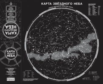 Карта Карта звездного неба (складная) A1