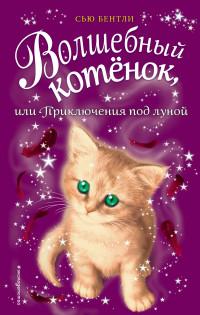 Волшебный котенок, или Приключения под луной