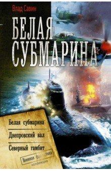 Белая субмарина: Сборник